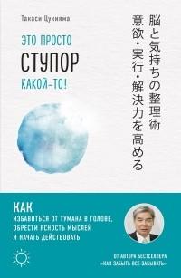 Такаси Цукияма - Это просто ступор какой-то! Как избавиться от тумана в голове, обрести ясность мыслей и начать действовать