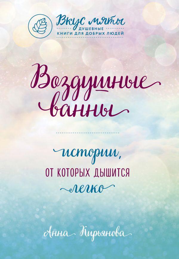 «Воздушные ванны. Истории, от которых дышится легко» Анна Кирьянова