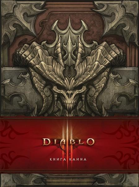«Diablo III: Книга Каина» Флинт Дилл