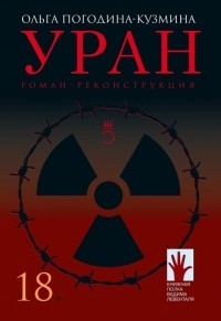 Ольга Погодина-Кузмина - Уран