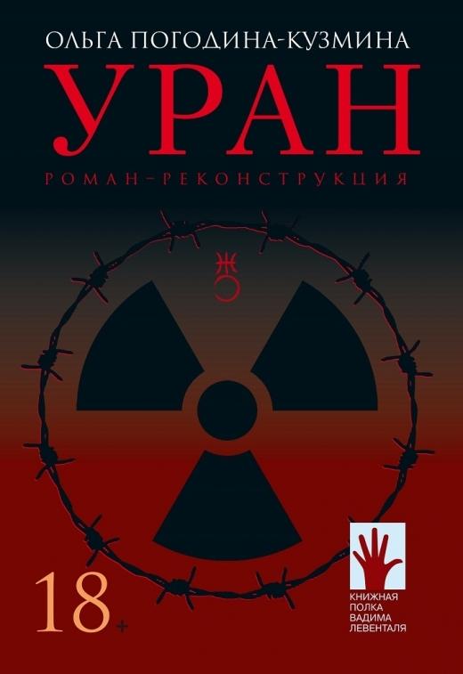 «Уран» Ольга Погодина-Кузмина