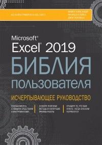 - Excel 2019. Библия пользователя