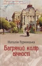 Наталия Гурницкая - Багряний колір вічності