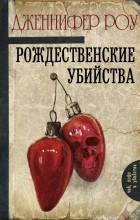 Дженнифер Роу - Рождественские убийства