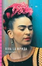 Кристина Буррус - Viva la Фрида