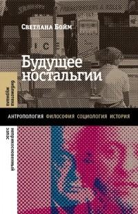 Светлана Бойм - Будущее ностальгии