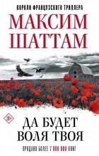Максим Шаттам - Да будет воля Твоя