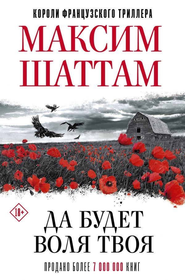 «Да будет воля Твоя» Максим Шаттам