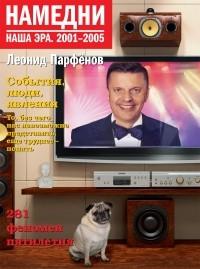 Леонид Парфёнов - Намедни. Наша эра. 2001–2005