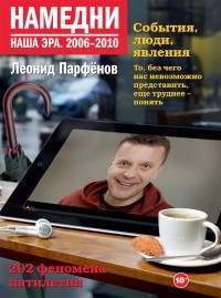 Леонид Парфёнов - Намедни. Наша эра. 2006–2010