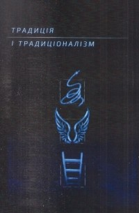 коллектив авторов - Традиція і традиціоналізм. Альманах (2018) (сборник)