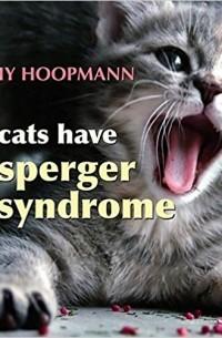 Kathy Hoopmann - Все кошки имеют синдром Аспергера