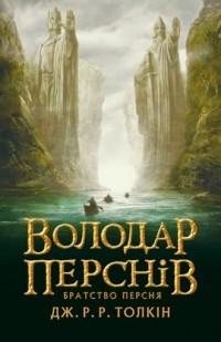 Джон Р. Р. Толкин - Володар Перснів. Частина перша: Братство Персня