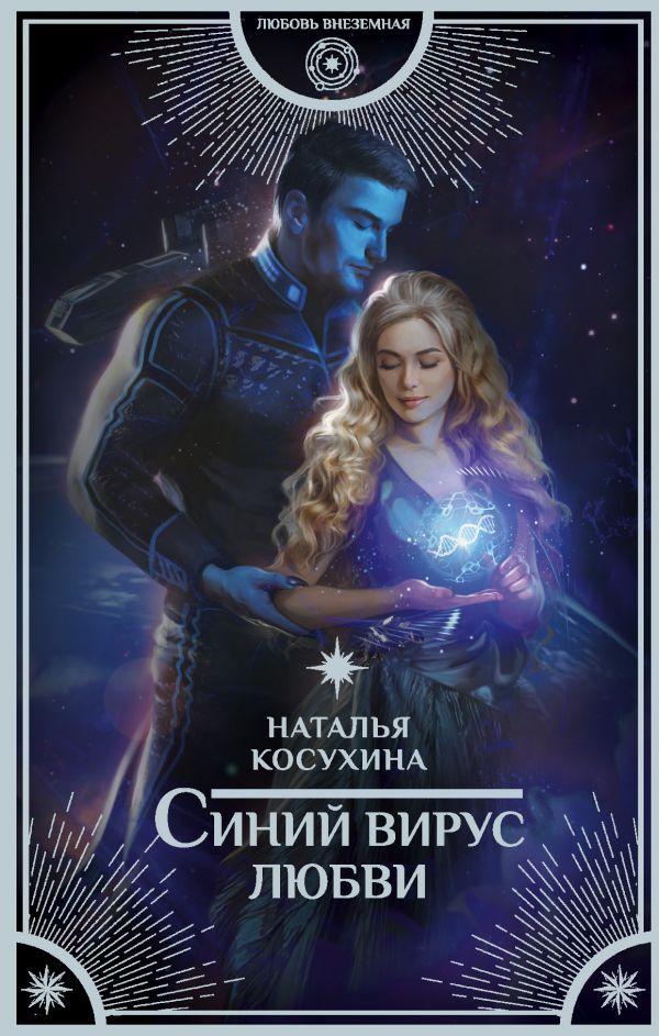 «Синий вирус любви» Наталья Косухина