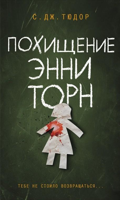 «Похищение Энни Торн» С. Дж. Тюдор