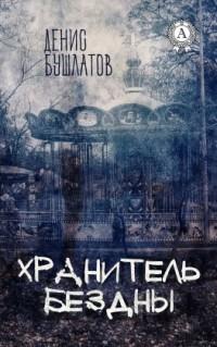 Денис Бушлатов - Хранитель Бездны. Роман
