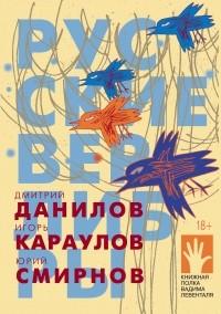 Дмитрий Данилов - Русские верлибры