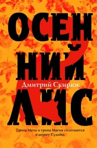 Дмитрий Скирюк - Осенний Лис
