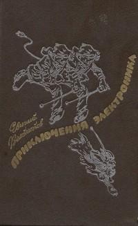 Евгений Велтистов - Приключения Электроника