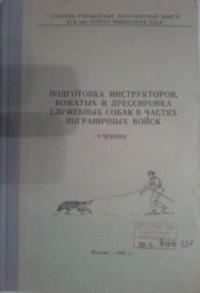 - Подготовка инструкторов, вожатых и дрессировка служебных собак в частях пограничных войск
