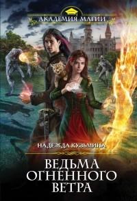 Надежда Кузьмина - Ведьма огненного ветра