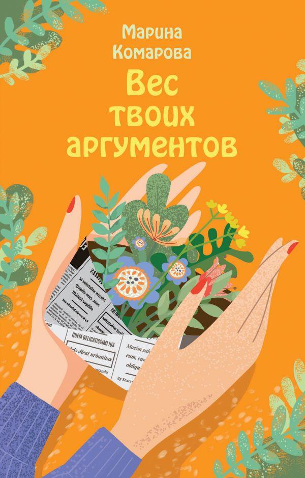 «Вес твоих аргументов» Марина Комарова