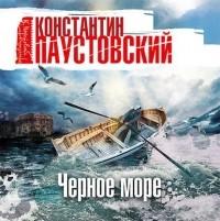Константин Паустовский - Черное море