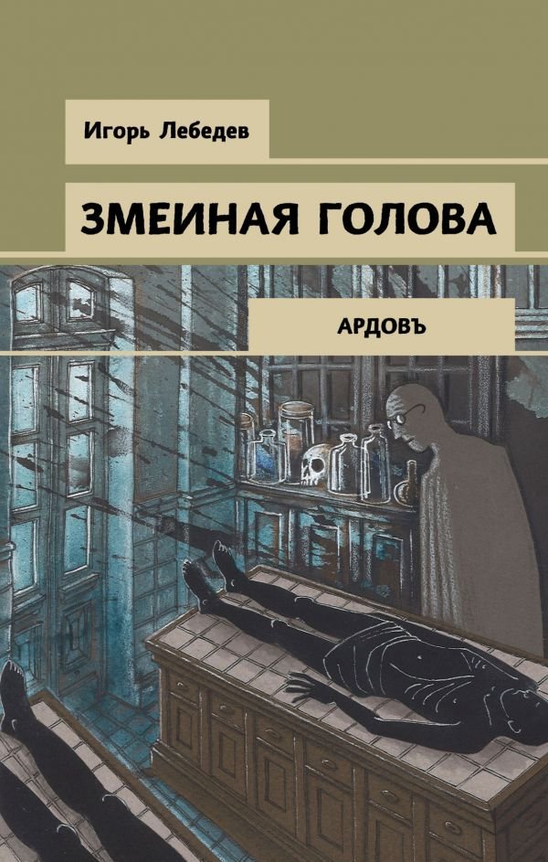 «Змеиная голова» Игорь Лебедев