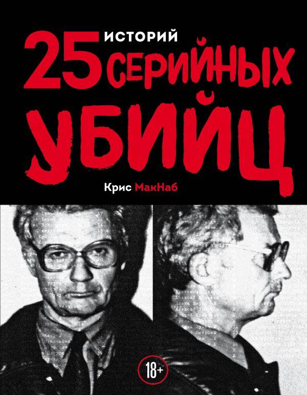 «25 историй серийных убийц» Крис Макнаб