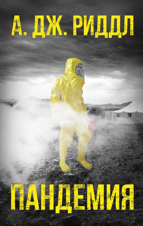 Пандемия / Pandemic Риддл А. Дж