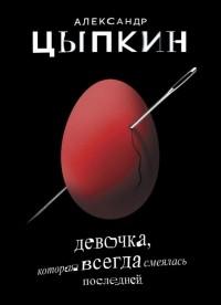 Александр Цыпкин - Девочка, которая всегда смеялась последней (сборник)