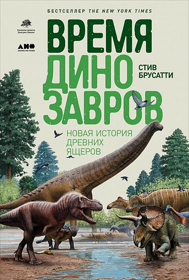 «Время динозавров. Новая история древних ящеров» Стив Бруссати