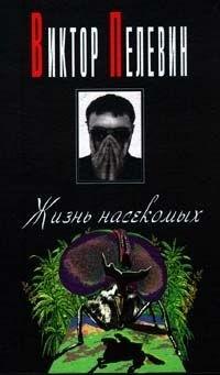 Виктор Пелевин - Жизнь насекомых (сборник)