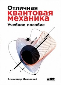 Александр Львовский - Отличная квантовая механика