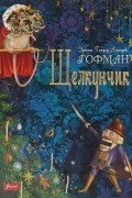 Эрнст Теодор Амадей Гофман - Щелкунчик