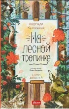 Надежда Кузнецова - На лесной тропинке