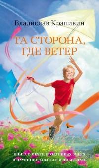 Владислав Крапивин - Та сторона, где ветер (сборник)