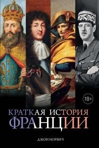 Джон Джулиус Купер Норвич - Краткая история Франции