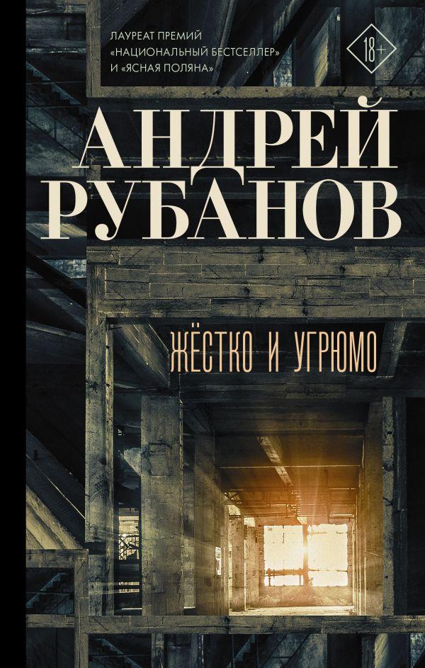 «Жёстко и угрюмо» Андрей Рубанов