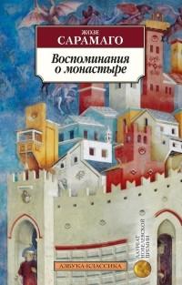 Жозе Сарамаго - Воспоминания о монастыре