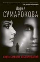 Дарья Сумарокова - Книга главных воспоминаний