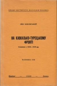Лев Биковський - На кавказько-турецькому фронті. Спомини з 1916-1918 рр.