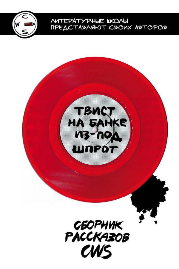 «Твист на банке из-под шпрот» Стелла Прюдон, Анна Бобровская, Наталия Рубина