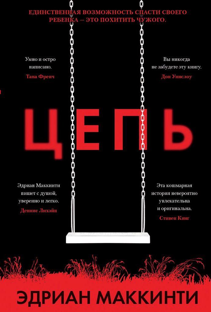 «Цепь» Эдриан Маккинти