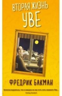 Фредрик Бакман - Вторая жизнь Уве
