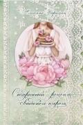 Юлианна Караман - Старинный рецепт свадебного пирога