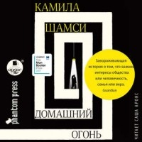 Камила Шамси - Домашний огонь