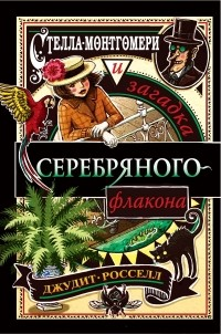 Джудит Росселл - Стелла Монтгомери и загадка серебряного флакона