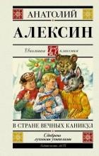 Анатолий Алексин - В стране вечных каникул