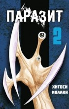Хитоси Ивааки - Паразит. Том 2